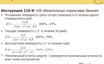 инструкция 110-и об