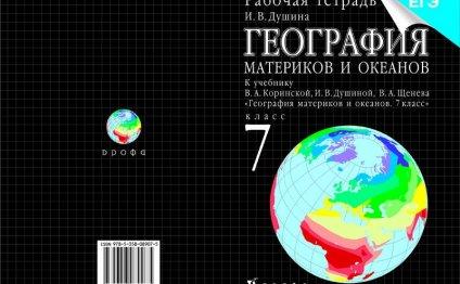 домашняя работа по географии 7
