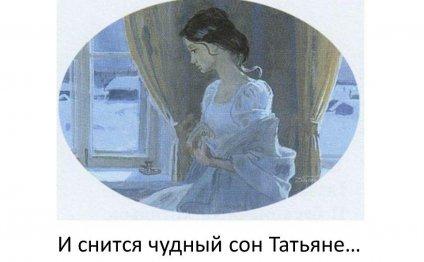 Евгений онегин татьяна русская