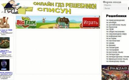 Каленчук М.Л. - решебники