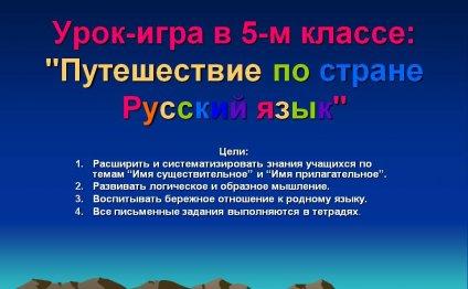 Решебник по Русскому языку 5