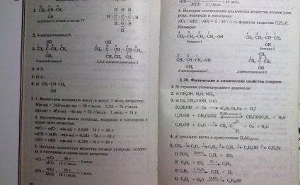 Скачать Химия 10 класс