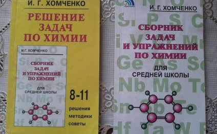 и решебник по химии 8-1 —