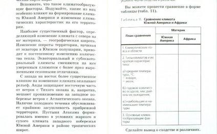 7 класс - Владимир Сиротин