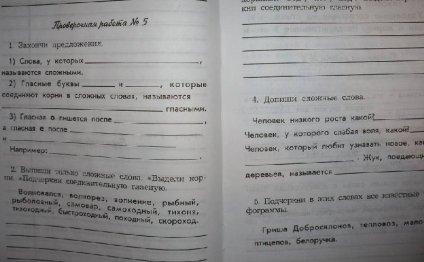 по русскому языку. 3