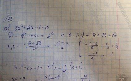 Решебник по алгебре для 9