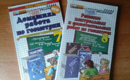 Решебники по геометрии 7.8