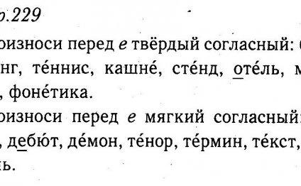 Упражнение №229 русский язык 9
