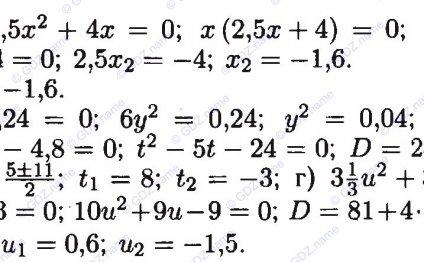 Макарычев алгебра 9 класс